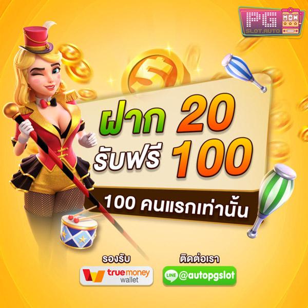 Pgslot ฝาก 20 รับ 100